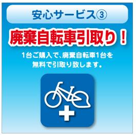 自転車の 自転車 廃棄 無料 : ... 廃棄自転車1台を無料で引取り