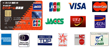 クレジットカードがご利用できます