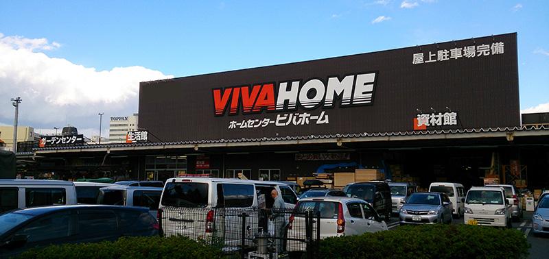 VIVAHOME板橋前野店