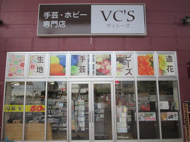 ヴィシーズ加須店