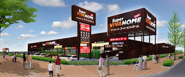 スーパービバホーム水戸 県庁前店