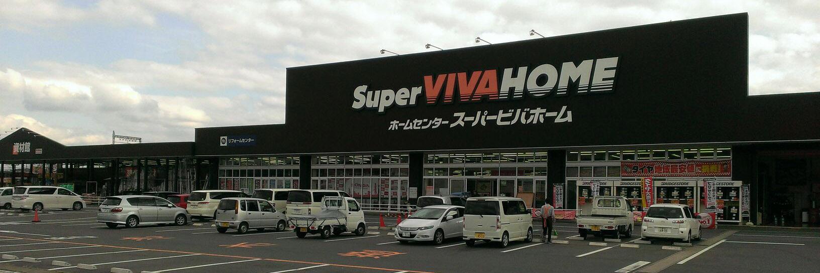 """""""スーパービバホーム名張店リフォーム&デザインセンター"""""""
