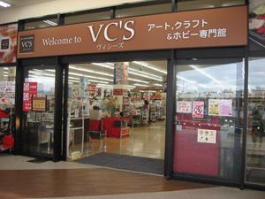 ヴィシーズ寝屋川店