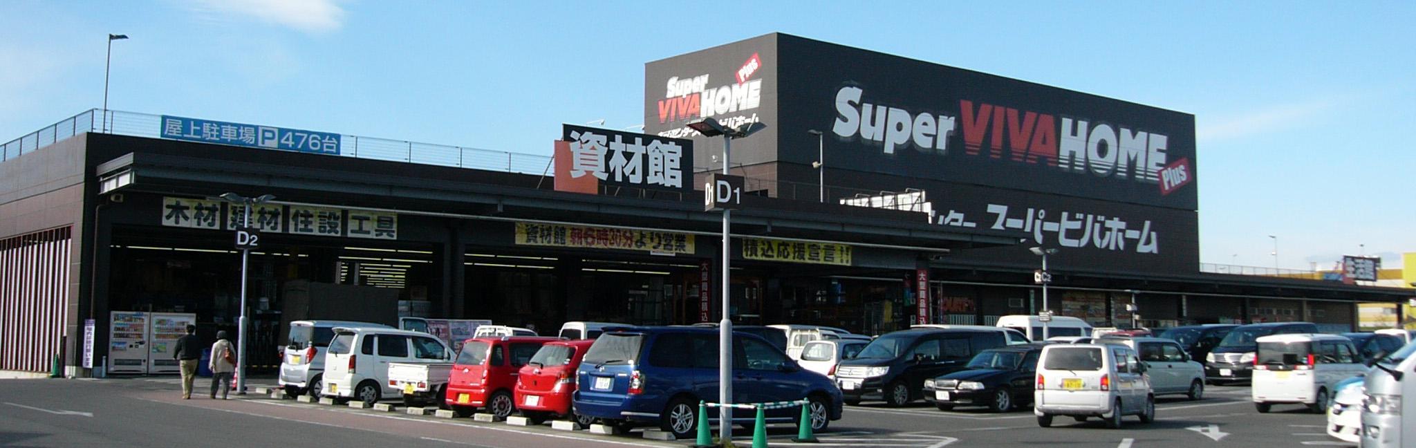 """""""スーパービバホーム小山店リフォーム&デザインセンター"""""""