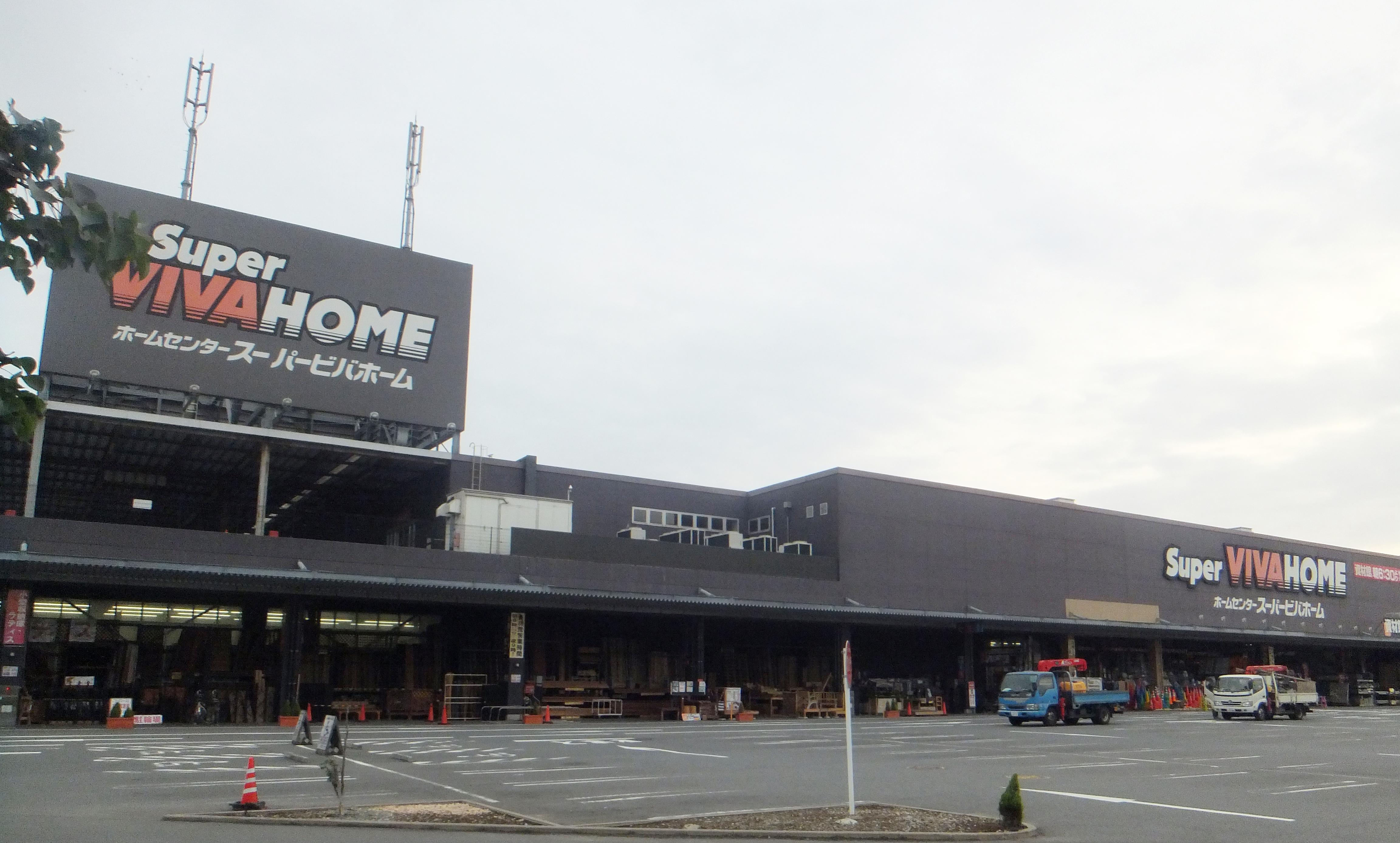 スーパービバホーム新習志野店リフォーム&デザインセンター