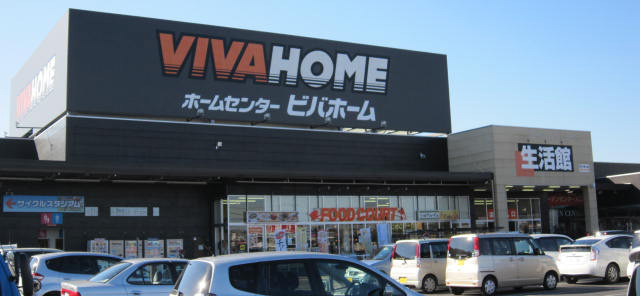 VIVAHOME館林店