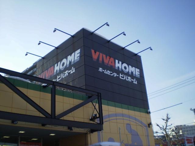 VIVAHOME豊平店