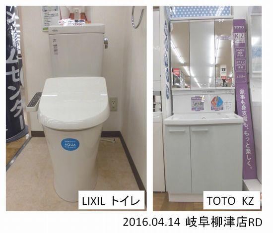 20160415gifuyanaizu