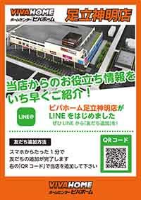 足立神明LINEポスターA3
