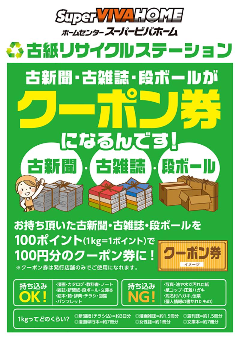 豊田 市 リサイクル ステーション